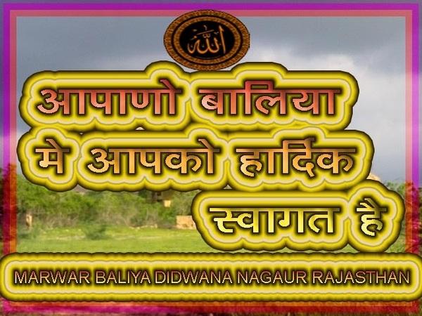 marwar and mewar relationship help