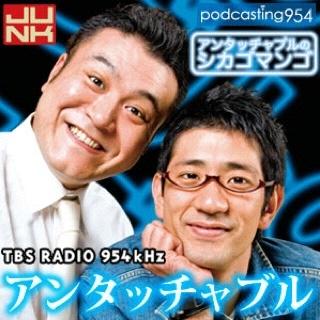 画像 : 【TBSラジオ】アンタッチ...